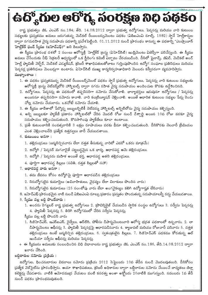 health-card-details-telugu